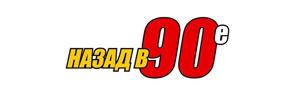 интернет-магазин Товары из 90-х